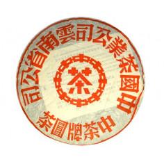 Круглый чай компании Чжун Ча