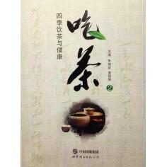Книга «Пить чай (吃茶)»