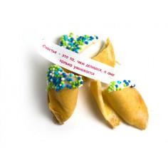 Печенье с предсказанием в глазури