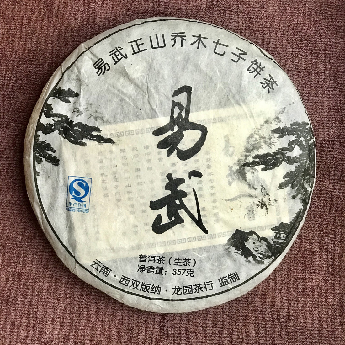 Лепешка семерых братьев из чистого сырья прямоствольных деревьев горы Иу