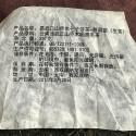 Лепешка семерых братьев из чистого сырья прямоствольных деревьев горы Иу_6912