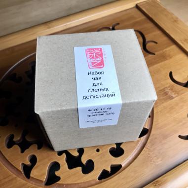 Только красный чай: набор для слепых дегустаций №201118