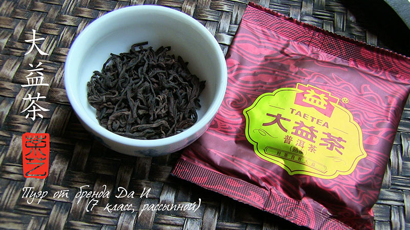 Пуэр от бренда Да И (7 класс, рассыпной) 大益普洱茶 (七级, 散茶)