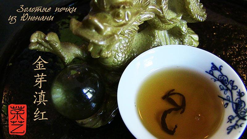 Золотые почки из Юньнани Цзинь Я Дань Хун 金芽滇红