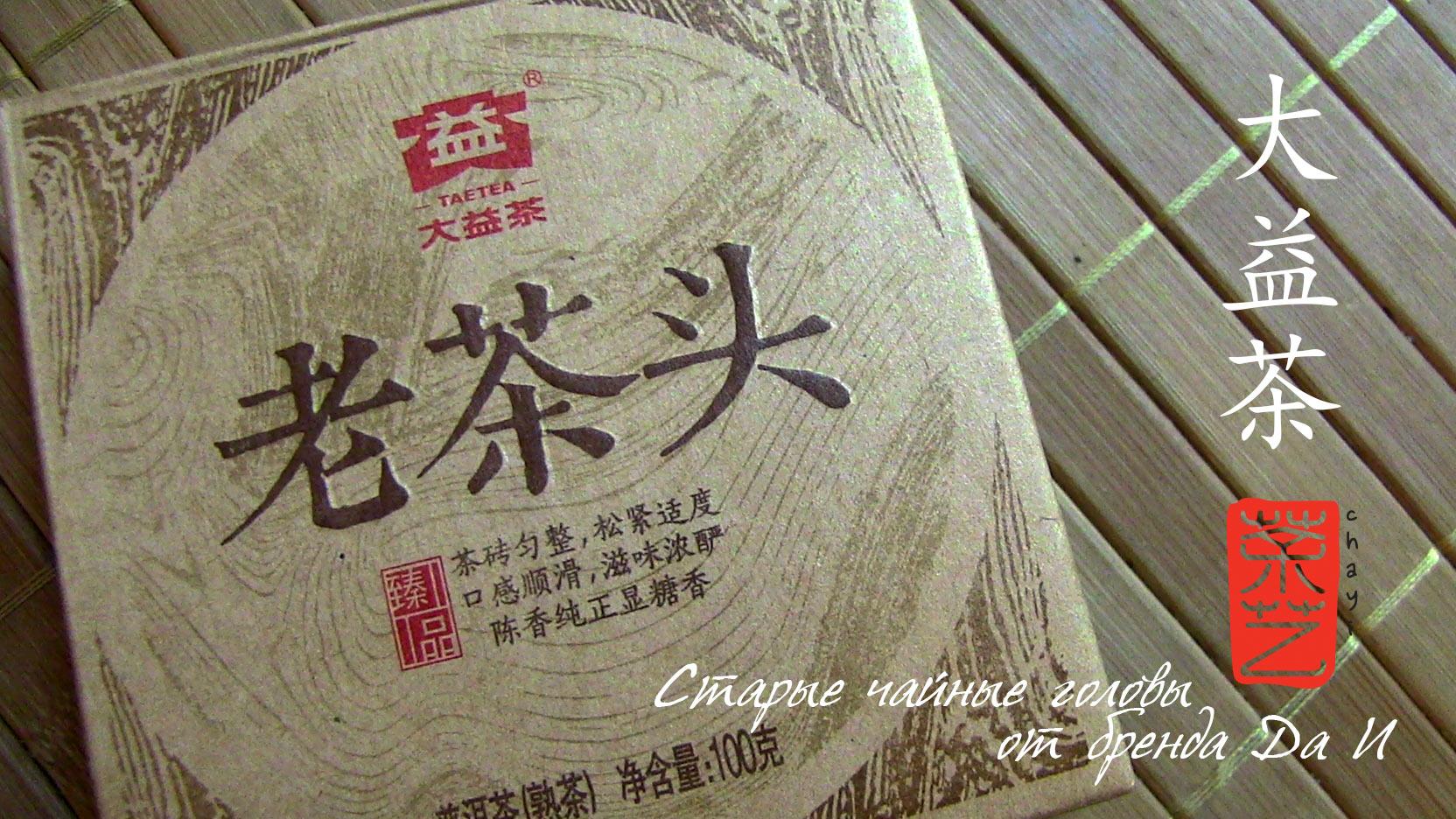 Старые чайные головы от бренда Да И 大益普洱茶老茶头
